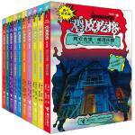8册 正版现货 鸡皮疙瘩经典系列丛书勇气进化版银魔杖全8册经典侦探冒险小说