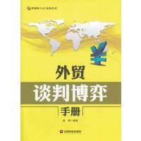 外贸谈判博弈手册
