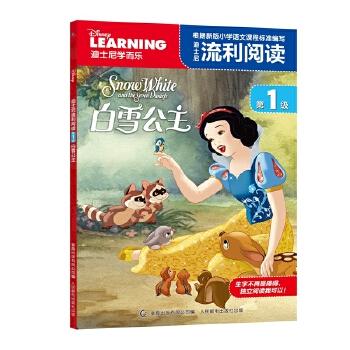 迪士尼流利阅读第1级 白雪公主 一个世纪的美丽经典,值得珍藏的必读童话!生字不再是障碍,独立阅读我可以!
