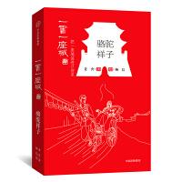 骆驼祥子(插图版)/一书一座城系列,中信出版社出版