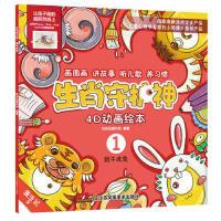 生肖守护神 鼠牛虎兔,杭州汉典科技,江苏凤凰美术出版社