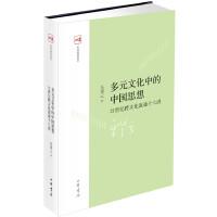多元文化中的中国思想