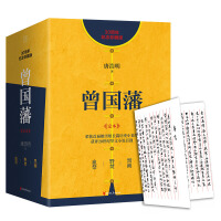 曾国藩:30周年纪念珍藏版(唐浩明寄语版)(精装)