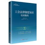 工会法律制度知识培训教程