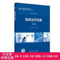 人卫社 医用治疗设备 第2版第二版 配增值 张欣 高职高专临床医疗器械专业用书 人民卫生出版社978711725809