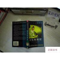 【二手旧书8成新】金色的舞裙-当代名家小说译丛