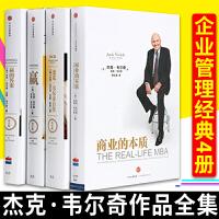 杰克・韦尔奇管理经典系列:商业的本质+赢+赢的答案+杰克・韦尔奇自传(套装全4册)销畅书人物传记管理学