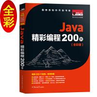 Java精彩编程200例(全彩版)