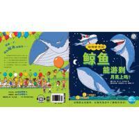 鳄鱼会打篮球吗? 长江少年儿童出版社