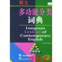 【二手旧书9成新】朗文多功能分类词典英英英汉双解精 迈克阿瑟 上海