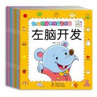 幼儿视觉思维益智乐园 全脑开发全10册 数学语言思维训练3-4-5-6岁 趣味阶梯数字宝宝连线书 幼儿园早教启蒙图书