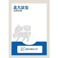 上海保监局关于中国太平洋人寿保险股份有限公司上海分公司闸北天目中路第二营销服务部改建为中国太平洋人寿保险股份有限公司上海自贸试验区分公司的批复(电子书)