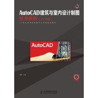 AutoCAD建筑与室内设计制图标准教程(2010版)
