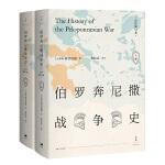 伯罗奔尼撒战争史 (全新详注修订本,精装全2册)
