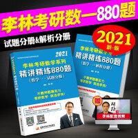 预售2021年李林考研数学一精讲精练880题 李林考研数学教材练习题 2020考研数学1押题李林880题数1冲刺密押题