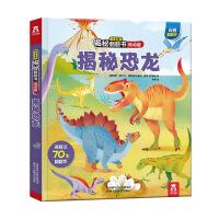 乐乐趣揭秘翻翻书低幼版第2辑-揭秘恐龙