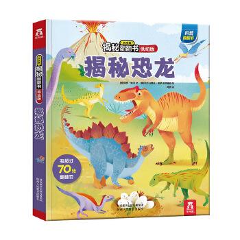 乐乐趣揭秘翻翻书低幼版第2辑-揭秘恐龙 3-6岁  乐乐趣联手国际专业团队创作的高品质科普翻翻书更多翻翻,更多知识,更多乐趣