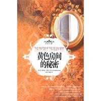 黄色房间的秘密 [法] 勒鲁,杜鹃,郭超 重庆出版社