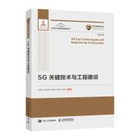 国之重器出版工程 5G关键技术与工程建设(精装版)