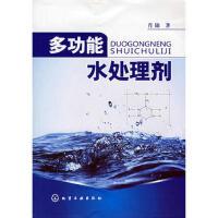 【包邮85成新现货正版二手书旧书】多功能水处理剂 肖锦 化学工业出版社 9787122025111