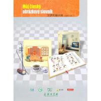 汉语图解词典(捷克语版) 9787100071338