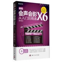 中文版会声会影X6从入门到精通(第4版)(DVD) 柏松 科学出版社