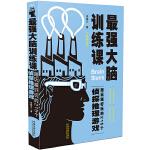 最强大脑训练课:越玩越好玩的215个侦探推理游戏(畅销3版)