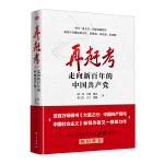 再赶考:走向新百年的中国共产党