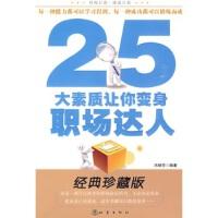 【RT5】25大素质让你变身职场达人(经典珍藏版) 冯丽莎 地震出版社 9787502835996