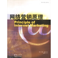网络营销原理