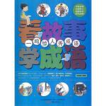 """精灵鼠小书屋系列・看故事学成语:""""一鸣惊人""""秀成语(彩绘版)"""