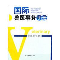 ZJ-国际兽医事务手册 中国农业出版社 9787109160347