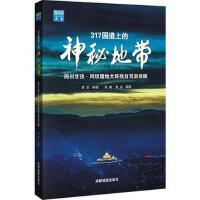317国道上的神秘地带 黄波,姜曦,黄波 摄影 成都地图出版社