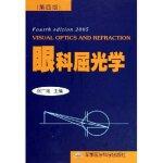 【旧书二手书9成新】眼科屈光学(第四版) 徐广第 9787801216830 军事医科出版社