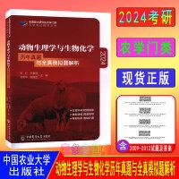 现货2021年 农学门类考研 415动物生理与生物化学历年真题与全真模拟题解析 第8版 郑行 刘国琴 中国农业大学出版社