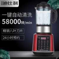 破壁机家用全自动豆浆机料理机小型多功能静音新款榨汁机沙冰机
