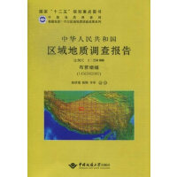 中华人民共和国区域地质调查报告 布若错幅(I45C002002)比例尺1:250000
