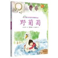 野葡萄 中国儿童文学名家名作图画书典藏