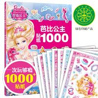 芭比公主贴纸1000:珍珠公主