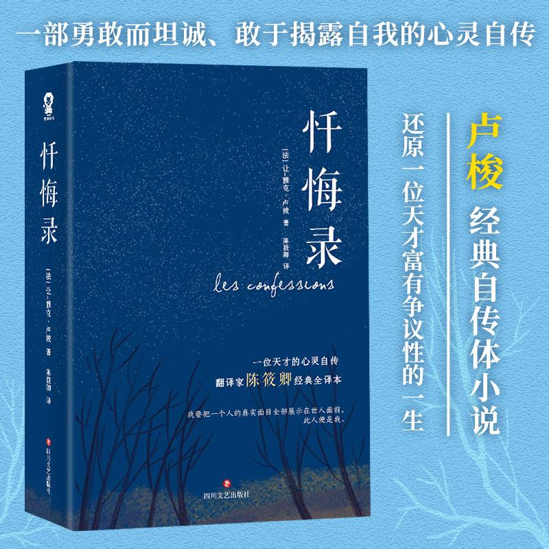 """忏悔录 """"法国浪漫主义文学开创者""""卢梭自传体小说,世界文学史上不朽的传世经典之作,陈晓卿经典全译本。 ——酷威文化"""