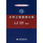水利工程勘测分册――中国水利百科全书(特价/封底打有圆孔)