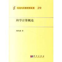 信息与计算科学丛书――39科学计算概论