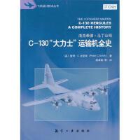 "C-130""大力士""运输机全史 (美)史密斯,段卓毅 中航出版传媒有限责任公司"