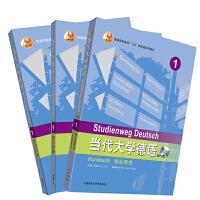 当代大学德语1套装(学生用书1.练习册1.听说训练1)(专供网店)