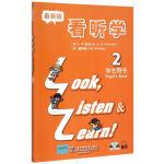 看听学(最新版)2 学生用书