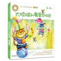 青苹果童书馆・儿童文学名家经典书系注音版 大脸猫和魔星杂技团