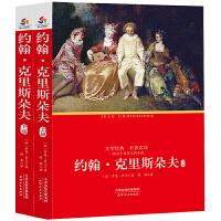 约翰・克里斯朵夫 : 全2 册(中小学生必读书 教育部新课标推荐)