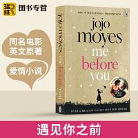 Me Before You 遇见你之前 英文原版小说我就要你好好的 英文版 正版进口书籍