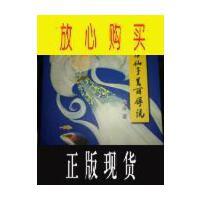 【二手旧书9成新】【正版现货】东海仙子美丽传说----嵊泗贻贝与海特产故事 作者签赠本 满百包