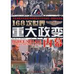 【旧书二手书9成新】168次世界重大内幕 李一新,丁航著 9787801999061 中共党史出版社